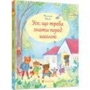Книга Усе, що треба знати перед школою - Брукс Фелисити