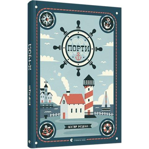Книга Порти - Кассані Мія